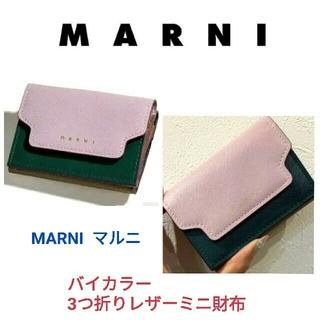 マルニ(Marni)のMARNI マルニ☆サフィアーノ バイカラー3つ折りレザーミニ財布(財布)