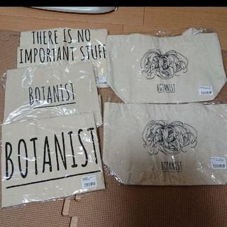 ボタニスト(BOTANIST)のボタニスト トートバッグ 五点セット(トートバッグ)