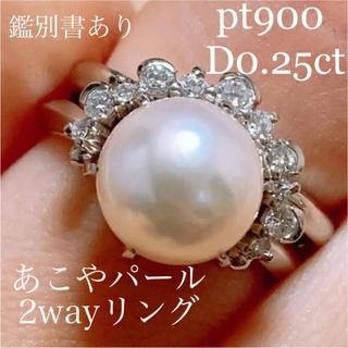 pt900 アコヤパール ダイヤモンド 2wayリング0.25ct 9.2ミリ珠(リング(指輪))