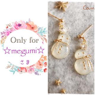 ☆megumi☆さま(ピアス)
