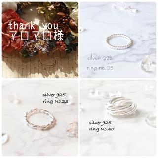ring No.06♡silver925 編み込み ねじねじ リング(リング(指輪))