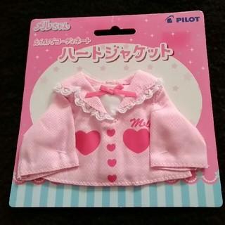PILOT - メルちゃん ハートジャケット