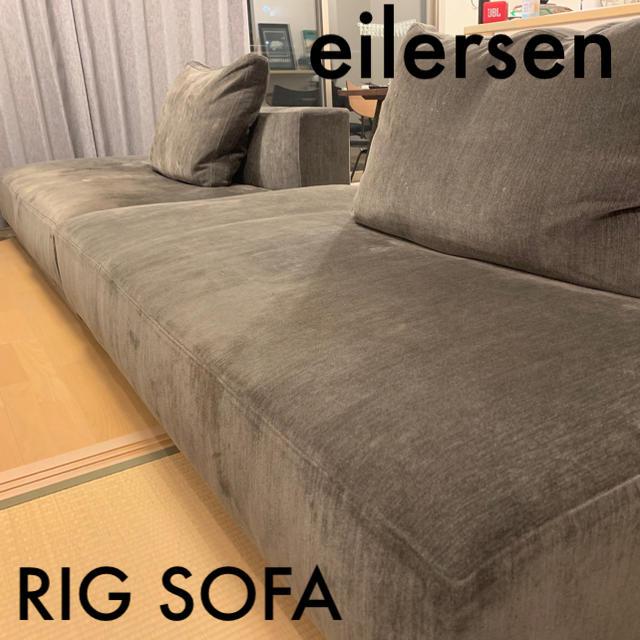 ACTUS(アクタス)の【※ほぼ未使用】アイラーセン RIG SOFA リグソファ  インテリア/住まい/日用品のソファ/ソファベッド(ソファセット)の商品写真
