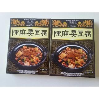 陳麻婆豆腐 2箱セット(調味料)