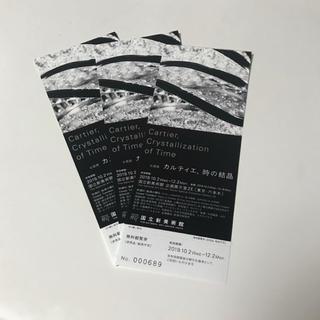 カルティエ(Cartier)のカルティエ展 無料観覧券 1枚 12/2(月)まで(美術館/博物館)