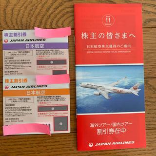ジャル(ニホンコウクウ)(JAL(日本航空))のJAL 株主優待券×2枚(その他)