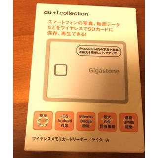 au - 【未開封】バックアップ ワイヤレスメモリカードリーダー