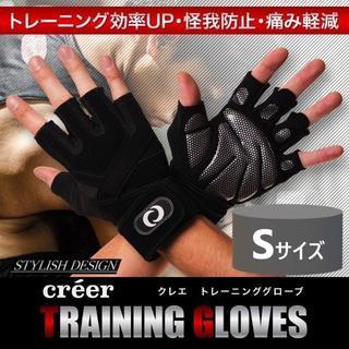 トレーニンググローブ Sサイズ 筋トレ フィンガーレス ダンベル ベンチプレス(トレーニング用品)