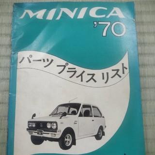 三菱 - 三菱ミニカ カタログ 昭和45年発行