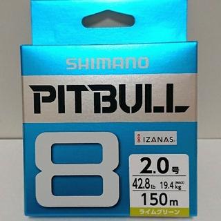 シマノ(SHIMANO)のNo.70【新品】PEライン 2.0号 150m シマノ  ピットブル8(釣り糸/ライン)