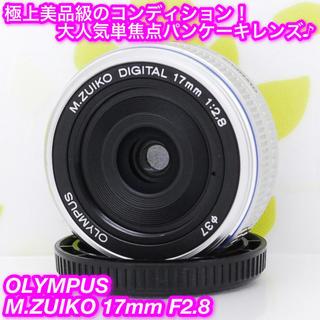 オリンパス(OLYMPUS)の★大人気単焦点パンケーキレンズ!☆オリンパス 17mm F2.8★(レンズ(単焦点))