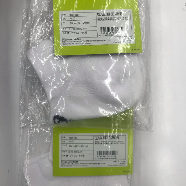 asics(アシックス)の【新品】アシックス 靴下 28cm×2点(XBS418-0123&0190) スポーツ/アウトドアのスポーツ/アウトドア その他(バスケットボール)の商品写真