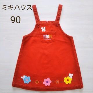 ミキハウス(mikihouse)のミキハウス ジャンパースカート 赤 サイズ90(ワンピース)