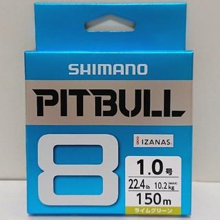 シマノ(SHIMANO)の73【新品】PEライン 1.0号 150m シマノ  ピットブル8(釣り糸/ライン)