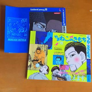集英社 - 未使用 ゴールデンカムイ  金カム 金神 非売品 ブックカバー