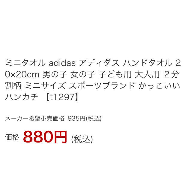 adidas(アディダス)の新品✨未使用✨ アディダス ハンドタオル 2枚組 キッズ/ベビー/マタニティのこども用ファッション小物(その他)の商品写真