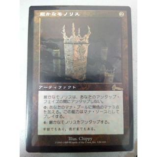 MTG: 《厳かなモノリス/Grim Monolith》日1枚(シングルカード)