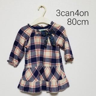 サンカンシオン(3can4on)の3can4on チェックワンピース 80cm(ワンピース)