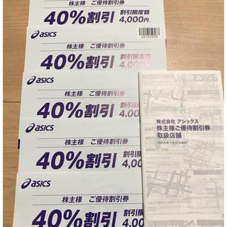 アシックス(asics)のアシックス株主優待券 40%割引 5枚セット(ショッピング)