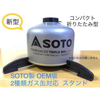 シンフジパートナー(新富士バーナー)のSOTO製 OEM版 2種類ガス缶対応 ガススタンド(ストーブ/コンロ)