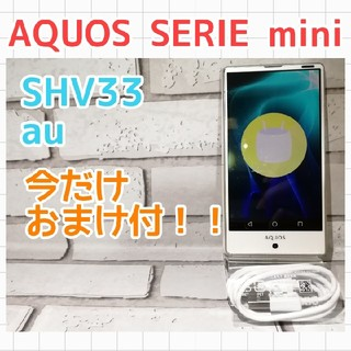 アクオス(AQUOS)のAQUOS SERIE mini ホワイト au 中古SHV33(スマートフォン本体)