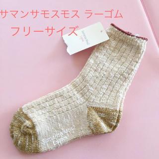 サマンサモスモス(SM2)の新品 サマンサモスモス 靴下(靴下/タイツ)