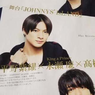 ジャニーズ(Johnny's)のTVライフ静岡版 2019年 12/13号 キンプリ切り抜き(アート/エンタメ)