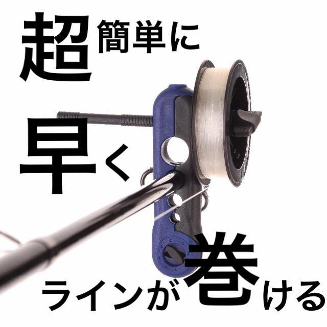 ラインが素早く簡単に巻ける!ラインスプーラー  ラインワインダー 糸巻き機 便利 スポーツ/アウトドアのフィッシング(リール)の商品写真