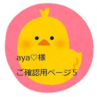 aya♡様ご確認用ページ5(リング(指輪))