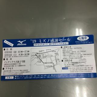 ミズノ(MIZUNO)のミズノ感謝セール入場券(ショッピング)