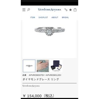 Vendome Aoyama - ヴァンドーム青山☆グレースリング