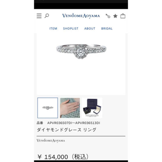 ヴァンドームアオヤマ(Vendome Aoyama)のヴァンドーム青山☆グレースリング(リング(指輪))
