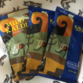 KALDI - カルディ 中挽きコーヒー 3種セット