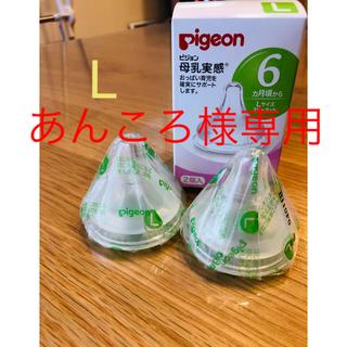 ピジョン(Pigeon)の【あんころ様専用】Pigeon 乳首 sizeL(哺乳ビン用乳首)