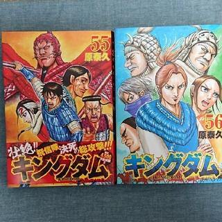 集英社 - キングダム 55巻 56巻