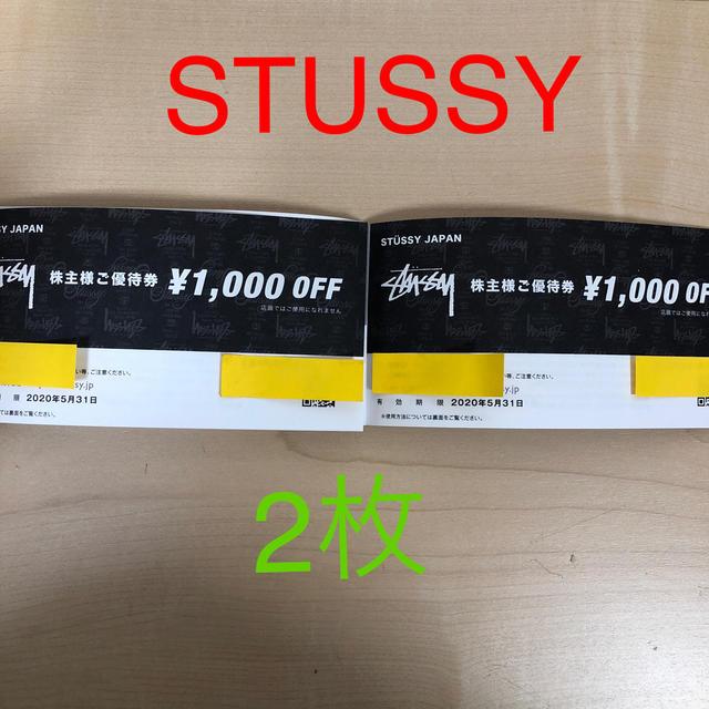STUSSY(ステューシー)のTSI  株主優待券 STUSSY 2枚 チケットの優待券/割引券(ショッピング)の商品写真
