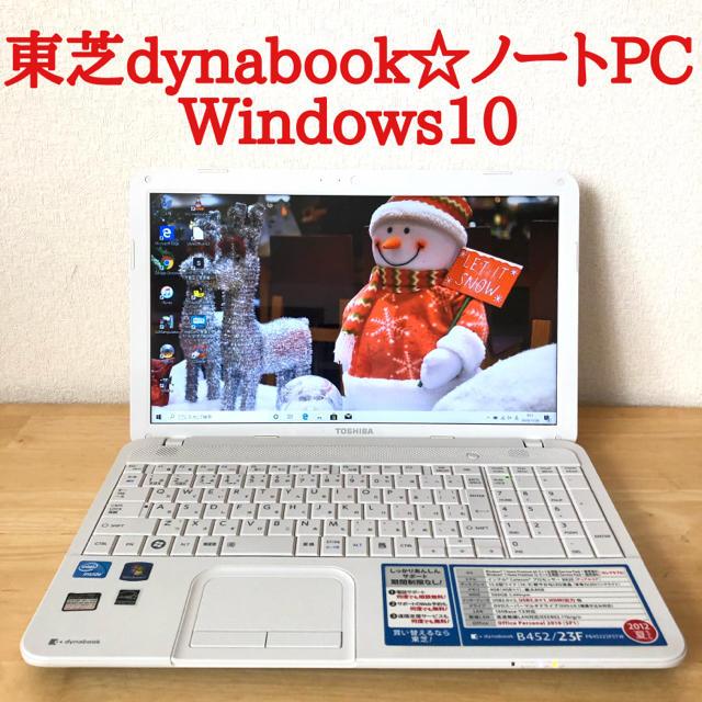 ダイナブック windows10