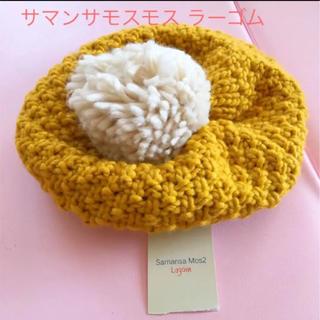 サマンサモスモス(SM2)の新品 鹿の子編みニットベレー L(帽子)