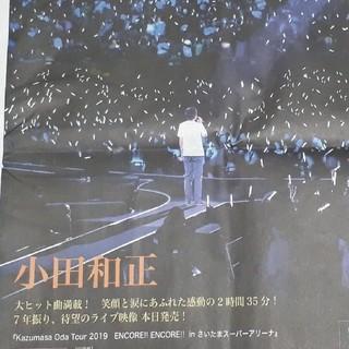読売新聞 小田和正 11/27(印刷物)
