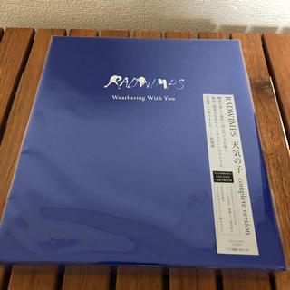 【新品未開封】RADWIMPS 天気の子 complete version (映画音楽)