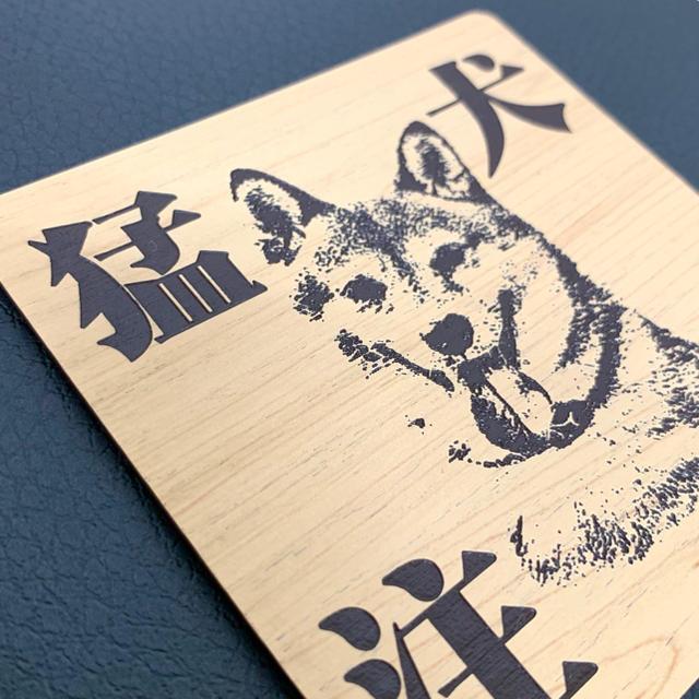 【送料無料】猛犬注意サインプレート(柴犬)木目調アクリルプレート  インテリア/住まい/日用品のオフィス用品(店舗用品)の商品写真