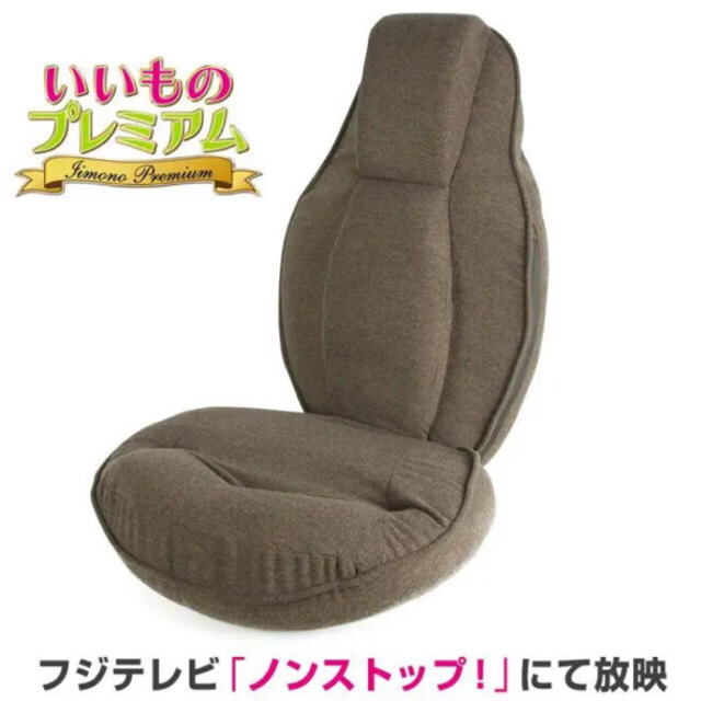 dinos(ディノス)の新品未使用 スリム座椅子 ピラトレ   ブラウン インテリア/住まい/日用品の椅子/チェア(座椅子)の商品写真