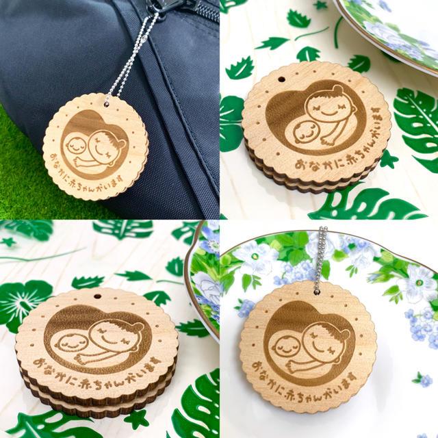 【送料無料】マタニティマーク ビスケット チェーンキーホルダー 《両面彫り》  ハンドメイドのキッズ/ベビー(マタニティ)の商品写真