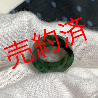 本翡翠★極小サイズリング★パーツ★氷質(リング(指輪))