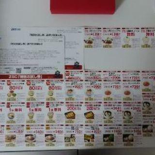 ゼンショー 特別お試し券 2セット(レストラン/食事券)