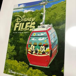 ディズニー(Disney)のDisney FILES 会報誌(趣味/スポーツ)