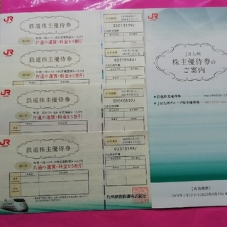 JR九州 優待券 4枚 割引の冊子付き(鉄道乗車券)