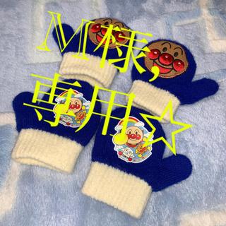 バンダイ(BANDAI)のアンパンマンのベビー手袋♡2枚組(手袋)