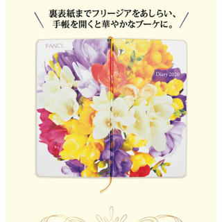 ファンケル(FANCL)のFANCL 花柄手帳 2020(手帳)