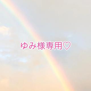 ゆみ様専用♡(リング(指輪))